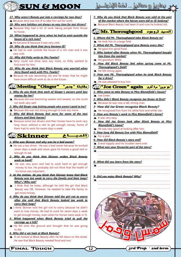 مراجعة قصة بلاك بيوتى للصف الثالث الاعدادى ترم ثانى  2_003