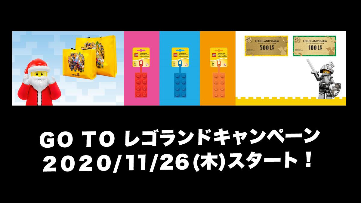 2020年11月26日からGo To レゴランドキャンペーンスタート:サンタ袋やレゴランドドルなど