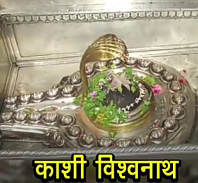 History of Kashi Vishwnath Jyotirlinga