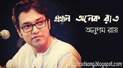 Akhon-onek-rat-anupam-roy-lyrics