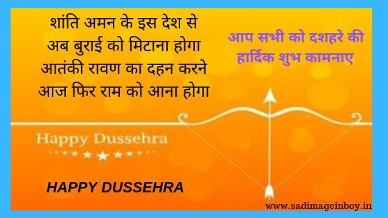 Happy Dussehra Images | Dussehra Wishes 2019
