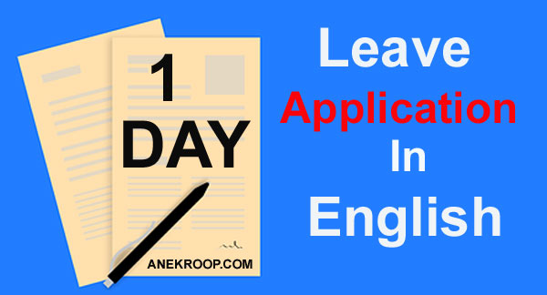 1 day leave application in English