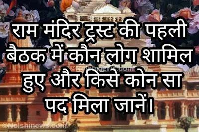 राम मंदिर ट्रस्ट की पहली बैठक में कौन लोग शामिल  हुए और किसे कोन सा पद मिला जानें