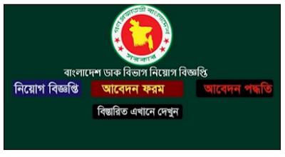 বাংলাদেশ ডাক বিভাগ নিয়োগ বিজ্ঞপ্তি Post Office Job Circular 2019