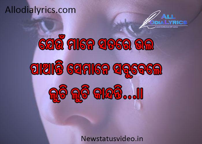 Love Sad Shayari in Odia