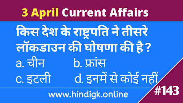3 April 202 1 Current Affairs In Hindi
