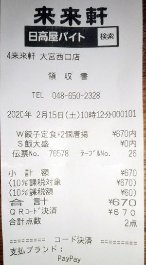 未来軒 大宮西口店 2020/2/15 飲食のレシート