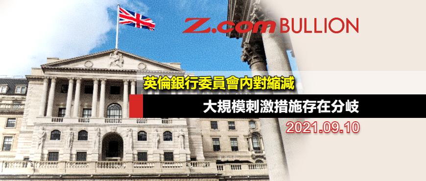 英倫銀行委員會內對縮減大規模刺激措施存在分岐 / 歐央行宣布所有政策不變