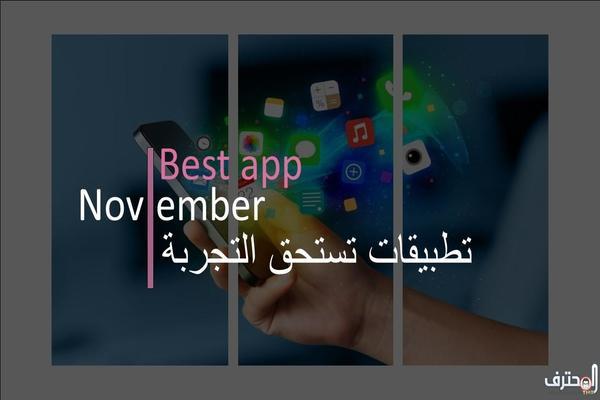 تطبيقات لشهر نوفمبر تستحق التجربة