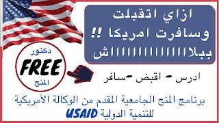برنامج المنح الجامعية المقدم من الوكالة الأمريكية للتنمية الدولية 2021- 2022