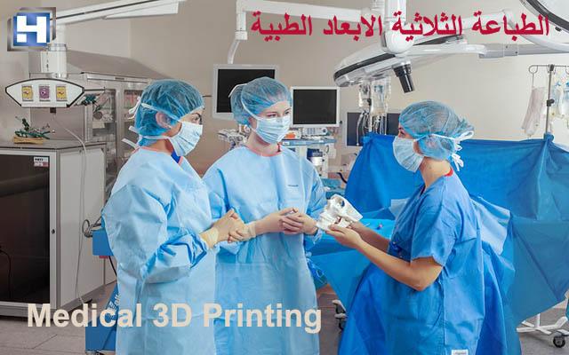 الطباعة الثلاثية الابعاد الطبية تنجح في زراعة عظام للجمجمة,الطباعة ثلاثية الأبعاد الطبية,زراعة عظام في الجمجمة,طباعة ثلاثية الابعاد,الصناعة الطبية,مسنشفى ابن النفيس,التقنيات الطبية,