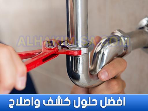 شركة كشف تسربات المياه بدون تكسير