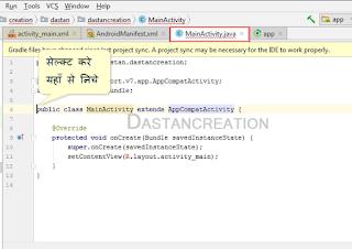 फ्री एंड्राइड एप्प कैसे बनाया जाता है, एप्प बनाने का तरीका जानिए हिंदी में, Website ki Professional Android App Kaise Banaye ?