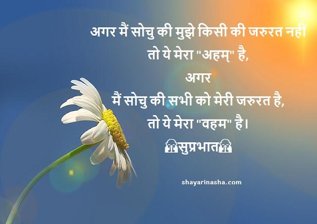 Suprabhat Good Morning Beautiful Status | Quotes| Images| in Hindi