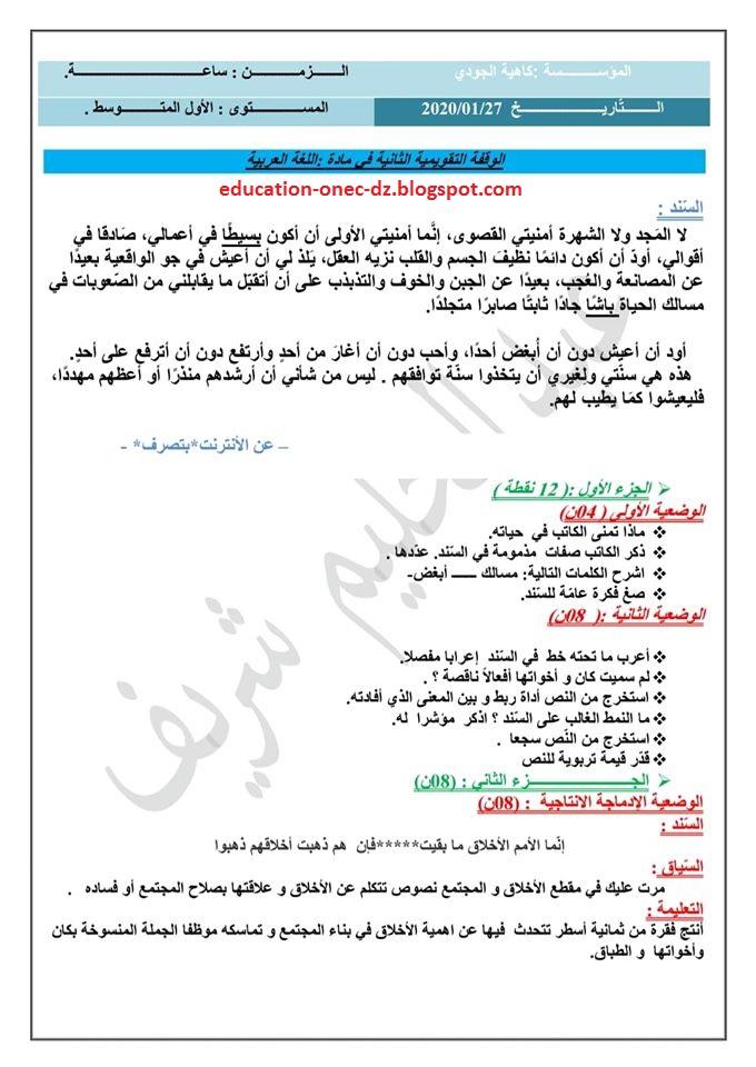 اختبار الفصل الثاني في مادة اللغة العربية للسنة اولى متوسط الجيل الثاني
