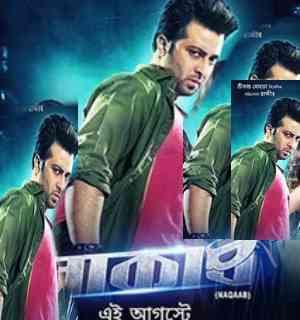 নাকাব   ফুল মুভি ডাউনলোড   Naqaab Full HD Movie Watch