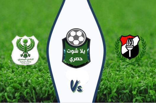 مشاهدة مباراة المصري والداخلية بث مباشر