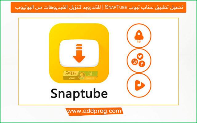 تحميل تطبيق سناب تيوب SnapTube 2020 للأندرويد لتنزيل الفيديوهات من اليوتيوب - اد بروج