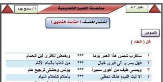 إختبارات سلسلة التميز التعليمية لغة عربية ثانوية عامة طبقا للنظام الجديد 2021