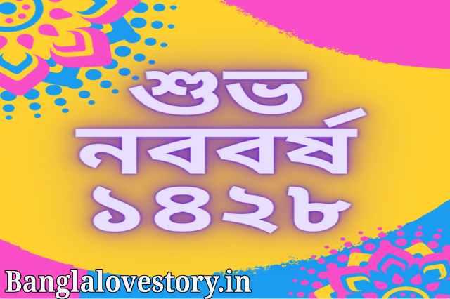 Subha Naba Barsha 1428 in Bengali