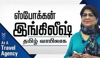 Spoken English Through Tamil   How to Speak English Fluently Through Tamil   At a travel agency