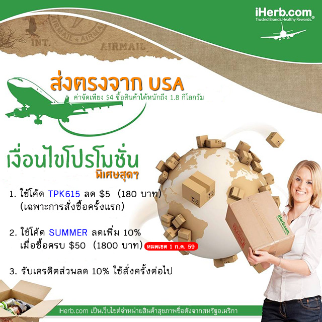 รีวิว iHerb Pantip Thailand