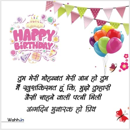 Birthday Quotes Images for Wife In Hindi