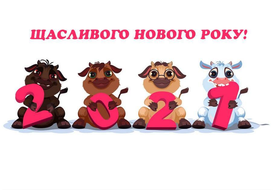 Унікальні вітання, поздоровлення зі святами, красиві листівки та відкритки  українською мовою: Новорічні та Різдвяні листівки