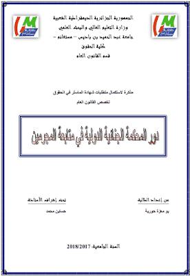 مذكرة ماستر: دور المحكمة الجنائية الدولية في متابعة المجرمين PDF