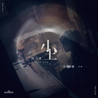 Joker Xue - Dust (2019) - Album Download, Itunes Cover, Official Cover, Album CD Cover Art, Tracklist, 320KBPS, Zip album