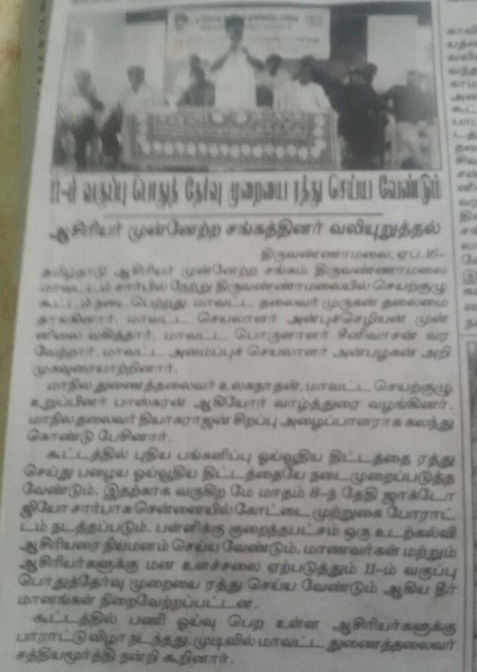 11 ஆம் வகுப்பு பொதுத்தேர்வு முறையினை ரத்து செய்ய வேண்டும் -தமிழ்நாடு ஆசிரியர் முன்னேற்ற சங்க தலைவர் தியாகராஜன் வலியுறுத்தல் :