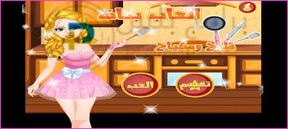 واجهة لعبة العاب بنات طبخ ومكياج