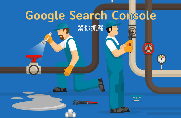 Google Search Console 幫你抓漏
