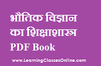 Pedagogy of Physical Science notes in hindi, Pedagogy of Physical Science book in hindi, Pedagogy of Physical Science pdf in hindi, Pedagogy of Physical Science study material in hindi, Pedagogy of Physical Science ebook in hindi, Pedagogy of Physical Science b.ed in hindi,