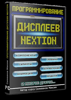 Программирование дисплеев Nextion