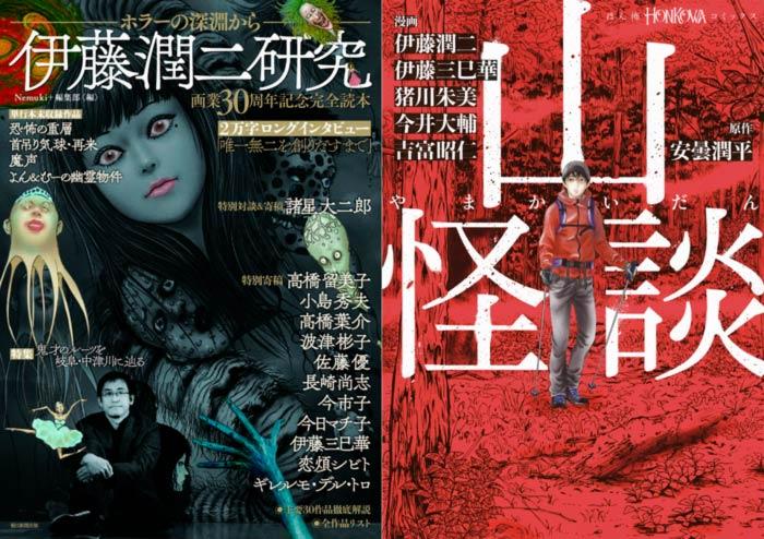 Horror no Shinen Kara + Yama Kaidan (Junji Ito)