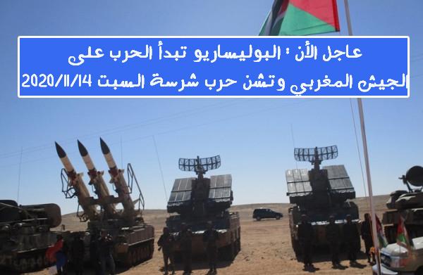 عاجل الأن.. بدأ الحرب على الجيش المغربى من البوليساريو وقصف قواعد للجيش المغربى السبت 14/11/2020