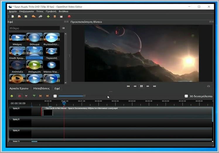 OpenShot Video Editor :  Δωρεάν πρόγραμμα επεξεργασίας βίντεο