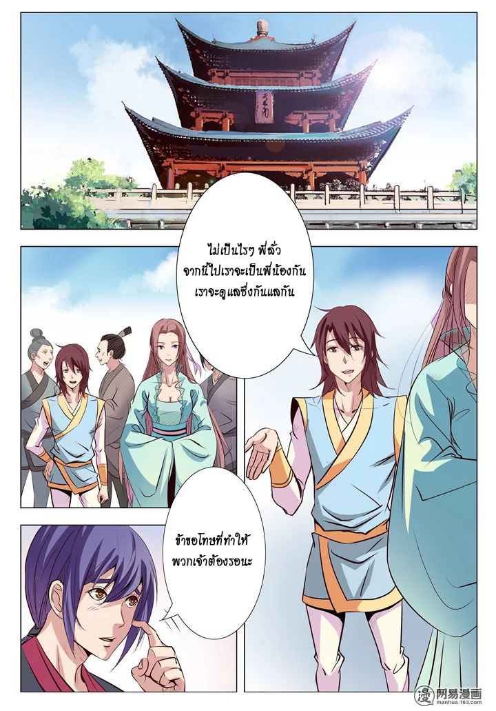 Bailian Chengshen - หน้า 17