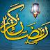 جمعية إمجكاكن للتنمية والتعاون تتمنى لكم رمضان كريم