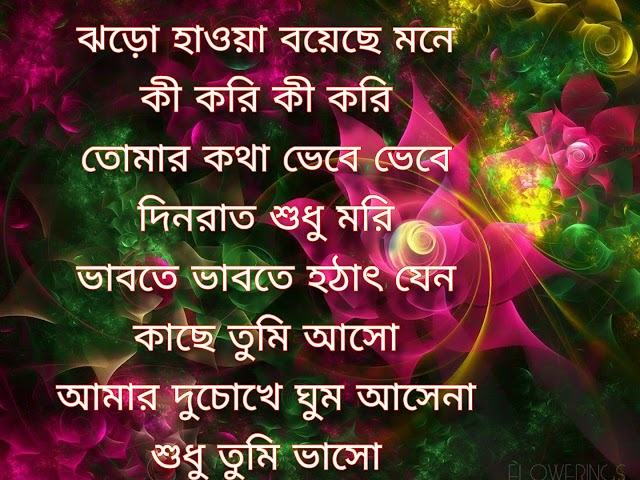 30+ Bangla Good Afternoon - Top Good Afternoon Shayari - SMS - Images