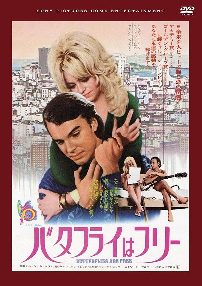 伝説的なコメディエンヌのゴールディ・ホーンの初期の傑作「バタフライはフリー」(1972年)のDVDが復刻発売‼️