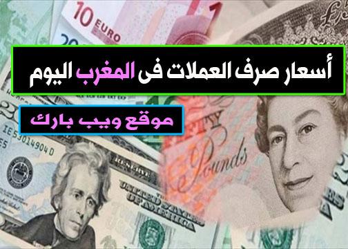 أسعار صرف العملات فى المغرب اليوم الجمعة 15/1/2021 مقابل الدولار واليورو والدينار الإسترلينى