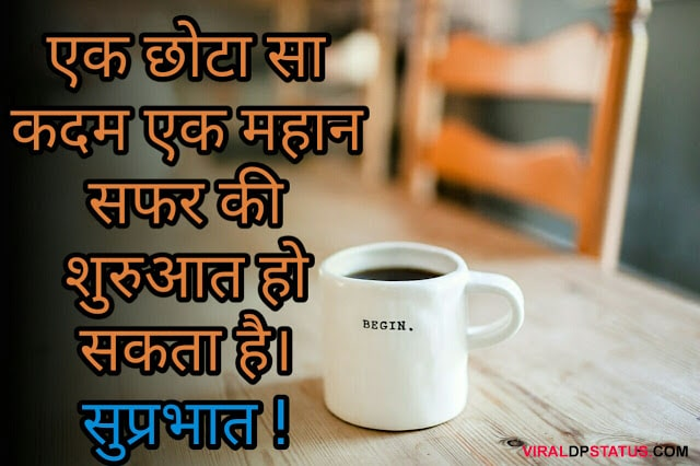 start vichar