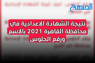 نتيجة الشهادة الاعدادية في محافظة القاهرة 2021 بالاسم ورقم الجلوس