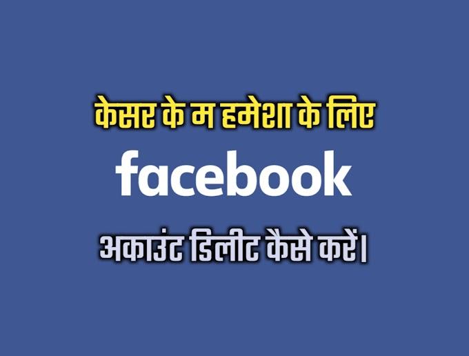 Facebook Account हमेशा के लिए Delete कैसे करें।