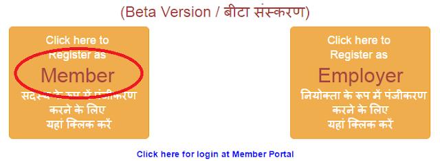 UAN online helpdesk portal