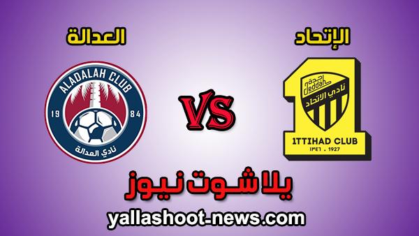 مشاهدة مباراة الإتحاد والعدالة بث مباشر اليوم 25-1-2020 الاسطورة الدوري السعودي