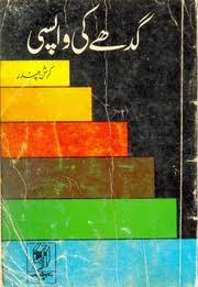 best urdu novels, free urdu novels, Urdu, Urdu novels, Urdu Books, Novels, krishan chander krishan chander quotes krishan chander books krishan chander in hindi krishan chander quotes in urdu krishan chander thakur ji krishan chander vs state of delhi krishan chander biography in urdu krishan chander afsanay krishan chander writer krishan chander biography krishna chandra actor krishna chandra aryal krishna chandra age krishna chandra a krishna chandra ashram krishna chandra college admission krishna chandra telugu actor krishna chandra ke afsane krishna chandra dahal aus nepal krishna chandra ananda dham krishan chander biography in hindi krishan chander books pdf krishan chander bhajan krishan chander books free download krishan chander bhagwat katha krishan chander shastri bhajan gaddar by krishan chander krishan chander & co ram chander krishan chander chandni chowk ram chander krishan chander krishan chander dahiya free download krishan chander books dr krishan chander krishan chander ulta darakht krishan chander pdf download peshawar express krishan chander peshawar express krishan chander pdf krishan chander in english krishan chander gaddar krishan chander gana krishan chander hindi krishan chander hindi stories krishan chander in urdu krishan chander images krishan chander novels in urdu pdf krishan chander novels in urdu krishan chander jamun ka ped krishan chander ji krishan chander thakur ji bhajan krishan chander thakur ji ki bhagwat krishan chander thakur ji bhagwat katha krishan chander thakur ji ram katha krishan chander thakur ji bhagwat krishan chander ke afsane krishan chander ke afsane pdf krishan chander ki afsana nigari krishan chander ki novel nigari krishan chander ki bhagwat krishan chander ke bhajan krishan chander katha krishan chander novels list krishan chander mulk raj anand krishan chander thakur mp3 krishnachandran krishnachandran serial krishnachandran tamil songs krishnachandran songs krishnachandran family krishnachandran wife krishnachandran age krishnachandran balakrishnan krishnachandran tamil songs list krishnachandran london video biography of krishan chander books of krishan chander biography of krishan chander in hindi krishan chander peshawar express krishan chander pdf krishan chander poonch krishan chander rekhta krishan chander thakur ram katha krishan chander short stories krishan chander short stories pdf krishan chander stories krishan chander short stories pdf free download krishan chander short stories list krishan chander thakur ke bhajan shri krishan chander thakur krishan chandar urdu writer krishan chandar urdu novel krishan chander urdu urdu afsanay krishan chander krishan chander wikipedia in hindi krishan chander wife krishan chander ke 100 afsanay