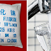 The Fluoride in Your Water Comes from China! And It's Laced with Heavy Metals